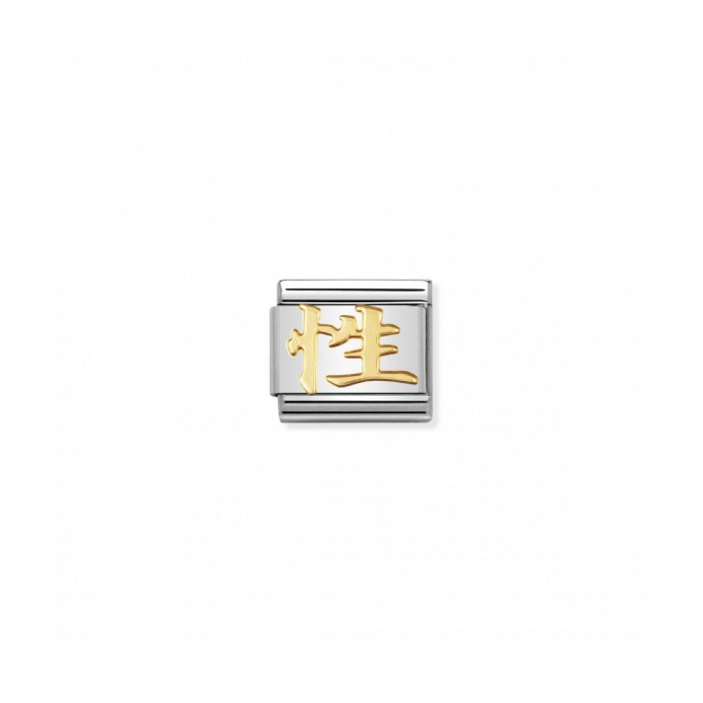 Nomination Composable Gold Chinese Symbol 03012003 Jewellery